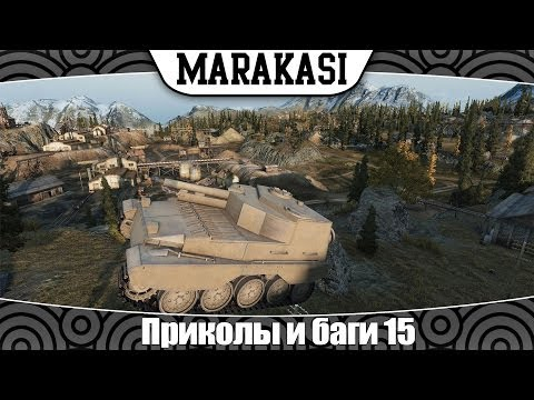 World of Tanks приколы и баги 15