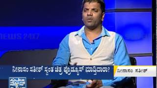 Naanu _ secret of celebrities revealed | guest is Sathish Ninasam | part2