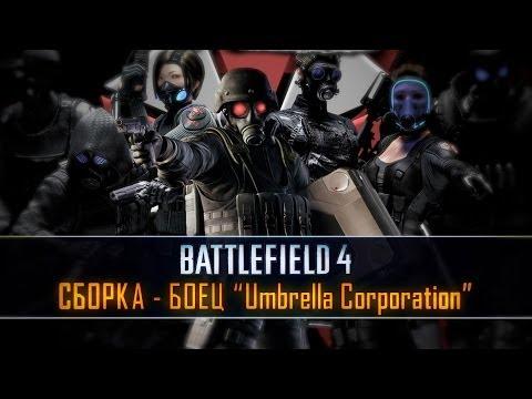 "Battlefield 4:Сборка - ""Боец Umbrella Corporation"" (G36C и M1911)"