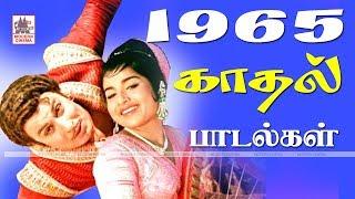 1965 Love Songs 1965 ஆண்டு வெளிவந்த பாடல்களில் இன்றும் நெஞ்சை விட்டு நீங்காத காதல் பாடல்கள்