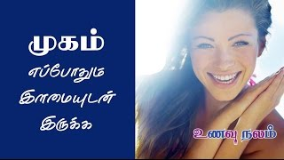 About Skin Care in Tamil - Skin Care Tips