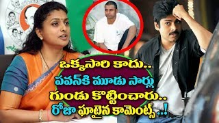 Jabardasth MLA Roja Comments On Pawan Kalyan-Paritala Ravi Issue | Roja React To Pawan Bald Head