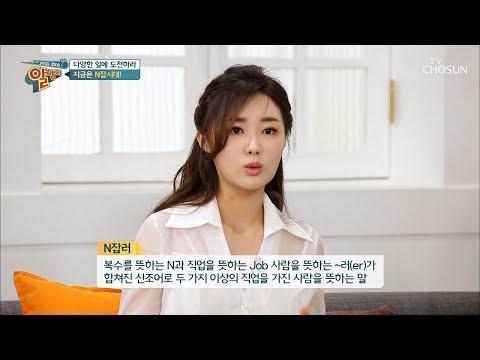 지금은 N잡시대(?) 新조어 'N잡러' 뜻은? [알맹이] 19회 20190428