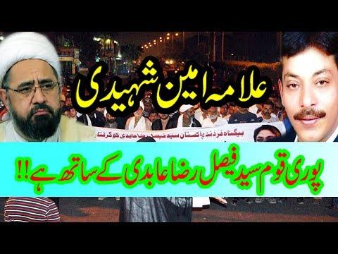 Poori Qom Syed Faisal Raza Abidi Ky Sath Kharri Hy | Allama Ameen Shaheedi | 2018 | UHD | 4K
