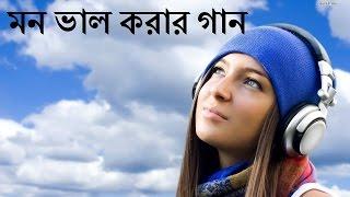 Bangla Soft Song ** মন ভাল করার গান **2