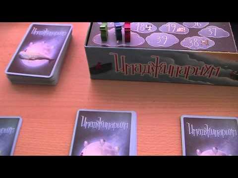 имаджинариум - Поиск