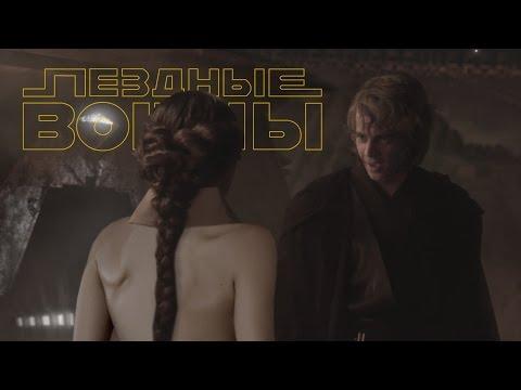 Пёздные Войны: Месть Мемов. Часть Вторая | RYTP