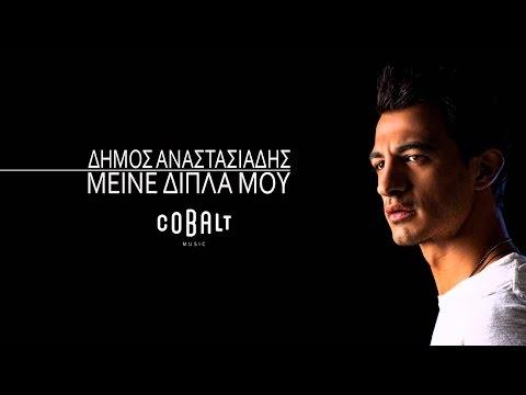 Δήμος Αναστασιάδης - Μείνε Δίπλα Μου | Dimos Anastasiadis - Meine Dipla Mou - Official Audio Release