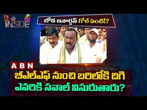 Political Career Of Boda Janardhan | Inside | ABN Telugu