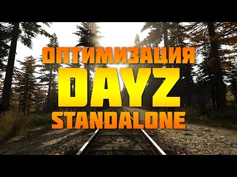 ОПТИМИЗАЦИЯ DayZ Standalone