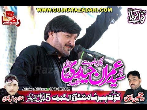Zakir Imran Haider | 5 April 2019 | Koot Peer Shah Gujrat ( www.Gujratazadari.com )