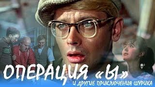 """Operation """"Y"""" and other adventures Shurik with Russian subtitles"""