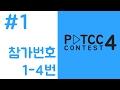 제 4회 다음 TV 팟 UCC 컨테스트 1 참가번호 1 4번 mp3