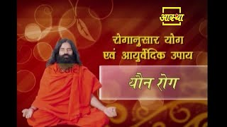 Sexual Disorders - Prevention & Treatment | Swami Ramdev