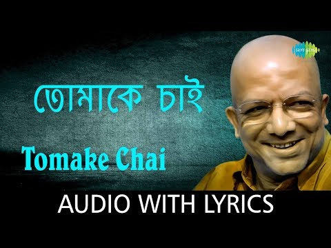 Tomake Chai with lyrics | Kabir Suman | Sumaner Gaan Tomake Chai | HD Song