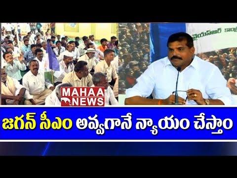 YSRCP Leader Botsa Satyanarayana over Agrigold Case | Mahaa News