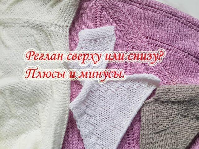 Вязание реглана сверху и снизу. Плюсы и минусы.