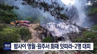 도권/밤사이 영월 원주서 화재 잇따라