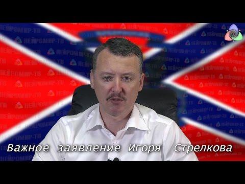 Важное заявление Игоря Стрелкова
