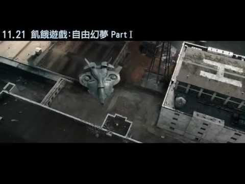 飢餓遊戲:自由幻夢 1 - 首波預告
