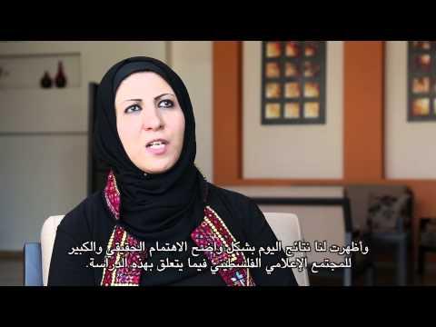Nibal Thawabteh - Landmark report on Media Development in Palestine