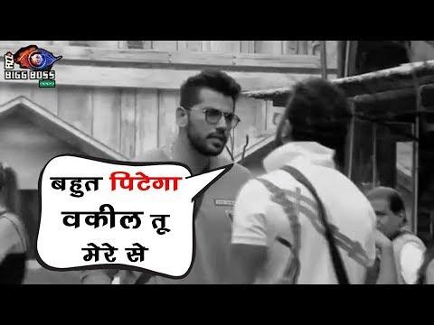 Bigg Boss 12 : Sreesanth and Romil Choudhary Big Fight | श्रीसंत और रोमिल के बीच हुआ झगडा | BB 12