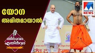 Amitshah with Baba Ramdev doing yoga | Thiruva Ethirva | Manorama News