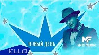 Митя Фомин, Фонд