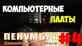 Прохождение игры пенумбра 2 дневники мертвецов видео