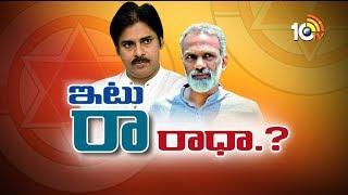 వంగవీటి జనసేనలోకి..? | Vangaveeti Radha to Join Janasena..?