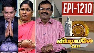 Vidiyale Vaa | Epi 1210 | 01/02/2018  | Kalaignar TV