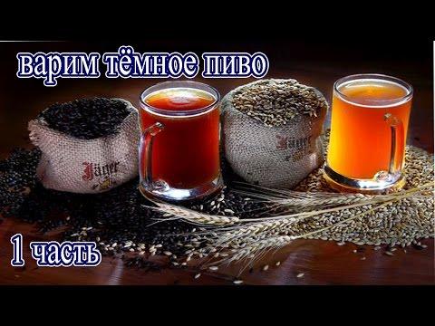 Темное пиво в домашних условиях