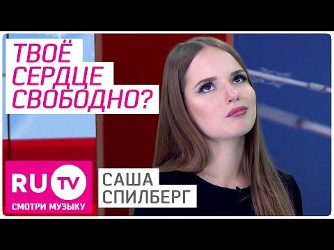 💘 С кем встречается Саша Спилберг