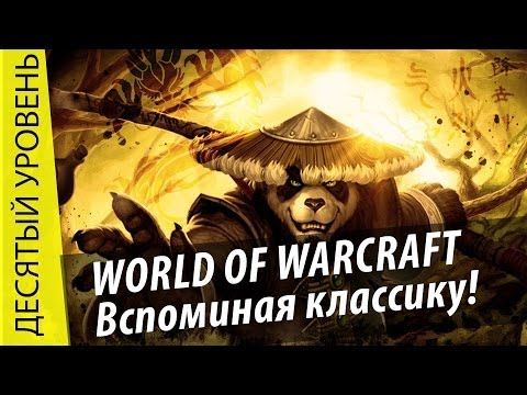 Десятый уровень в MMORPG. World of Warcraft. via MMORPG.su