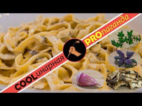 Как приготовить сливочную пасту - видео
