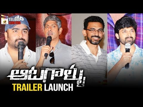 Aatagallu Movie TRAILER Launch | Nara Rohit | Jagapathi Babu | Darshana Banik | #AatagalluTrailer
