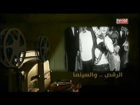 الرقص .. والسينما فى برنامج #الراقصة The Belly Dancer على #القاهرة_والناس