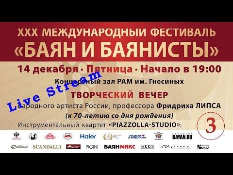 Dec 14, 2018. XXX Bayan & Bayanists (day 3) / XXX Международный фестиваль БАЯН И БАЯНИСТЫ thumbnail