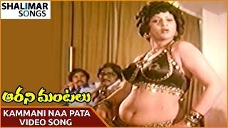 Aarani Mantalu Movie || Kammani Naa Pata Video Song || Chiranjeevi, Kavitha || Shalimar Songs