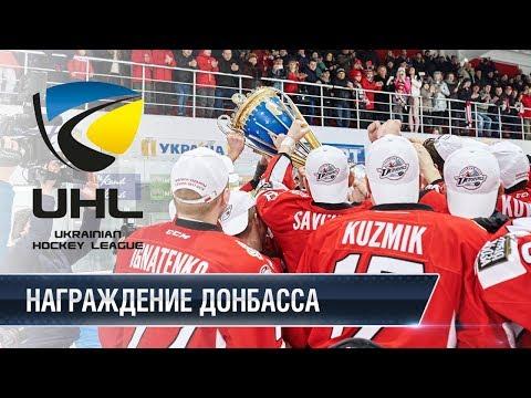 Церемония награждения «Донбасса»