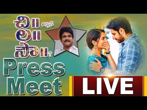 Chi La Sow Movie  Press Meet || Akkineni Nagarjuna || Sushanth || Ruhani Sharma