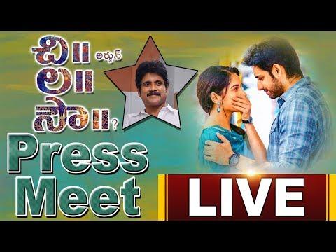 Chi La Sow Movie  Press Meet || Akkineni Nagarjuna || Sushanth || Ruhani Sharma