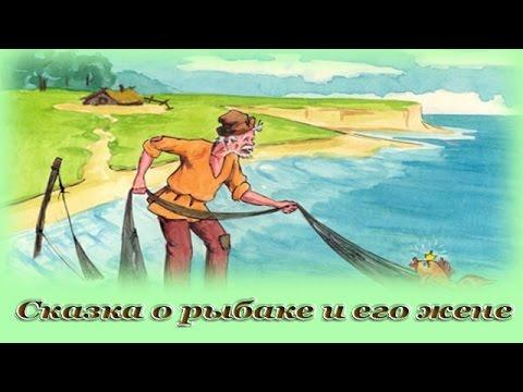 аудио сказка о рыбаке