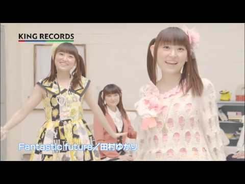 田村ゆかり/「Fantastic future」MUSIC VIDEO