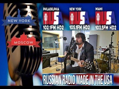 Радиомост Москва-Нью-Йорк! Шариф играет на гитаре и поет в прямом эфире(RADIO RUSA, 03.08.16)