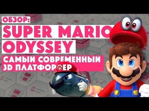 ОБЗОР • SUPER MARIO ODYSSEY • Дело в шляпе •  Самый современный платформер