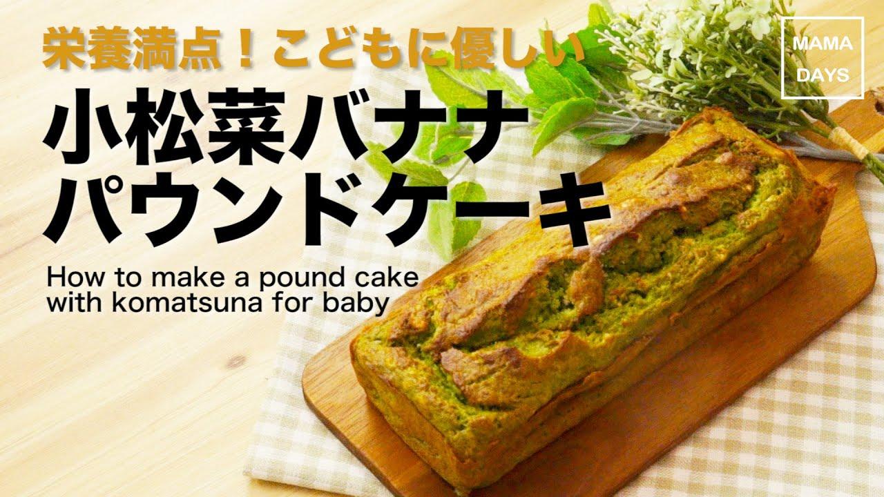 小松菜 レシピ 人気 子供