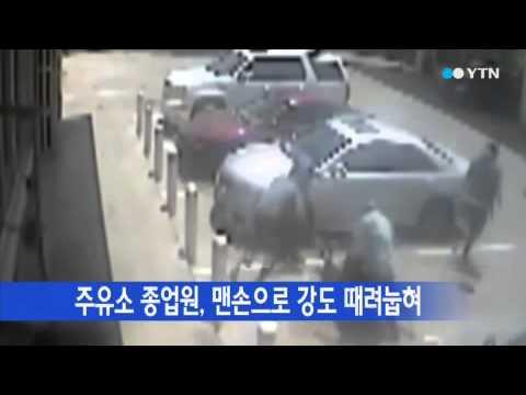 '주유소 강도'...격투기 챔피언에 'KO' / YTN