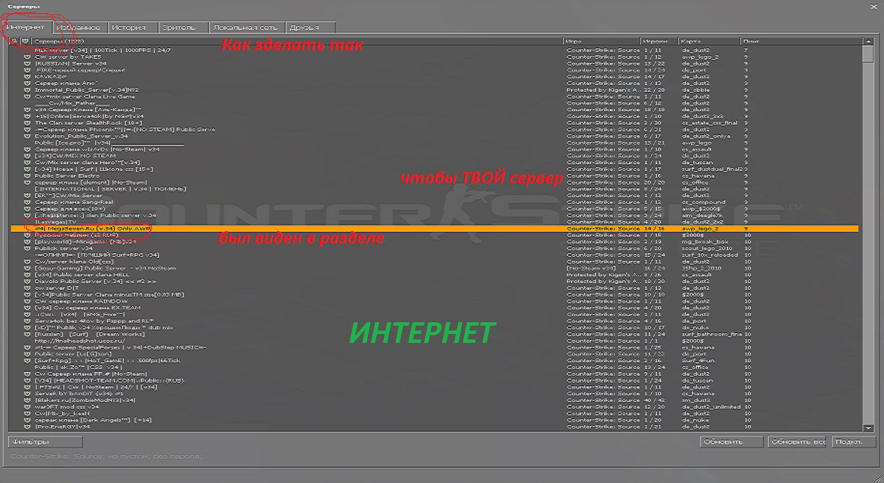 Как сделать что сервер был no steam 173