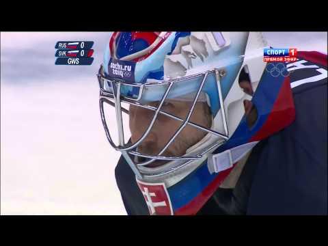 Россия — Словакия  1:0  Буллиты
